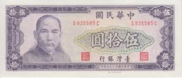 50 New Taiwan Dollars banknote (1970 issue)