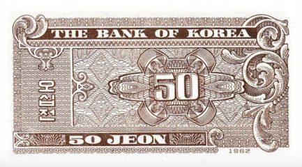 50 South Korean jeon banknote (1962 issue)