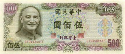 500 New Taiwan Dollars banknote (Chungshan building green)