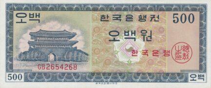 500 South Korean won banknote (Pagoda 1962 issue)
