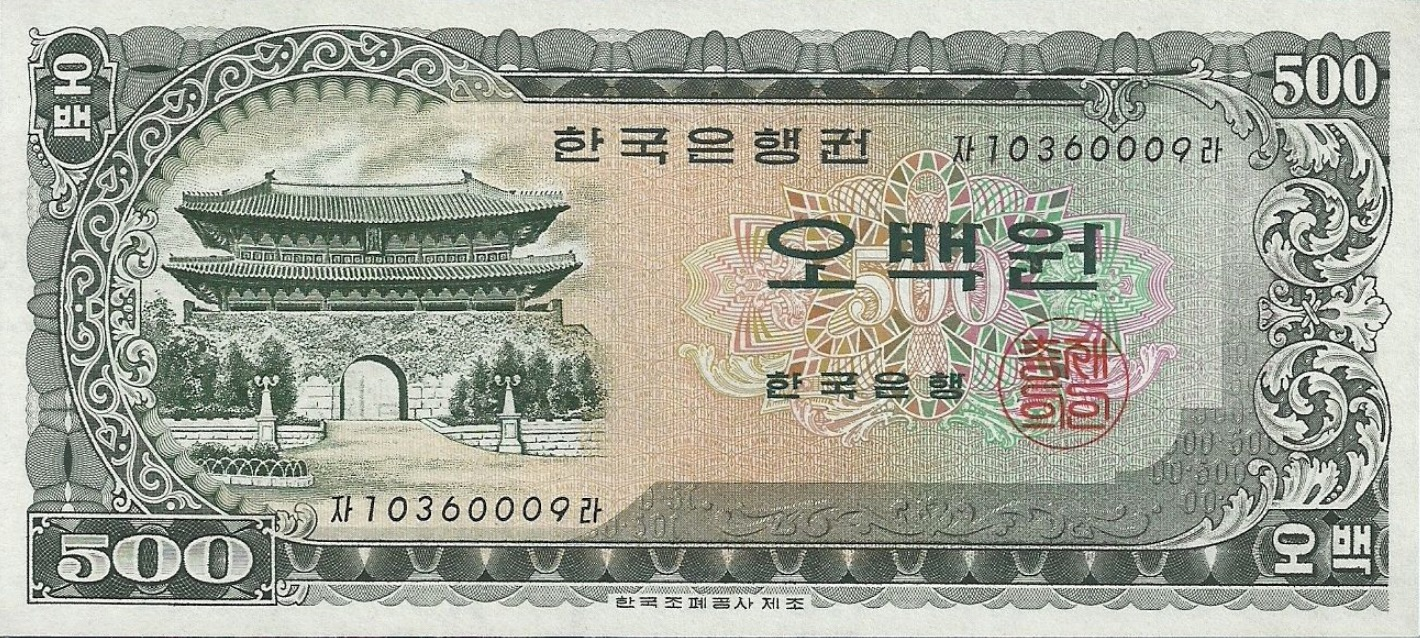 500 South Korean won banknote (Pagoda 1966 issue)