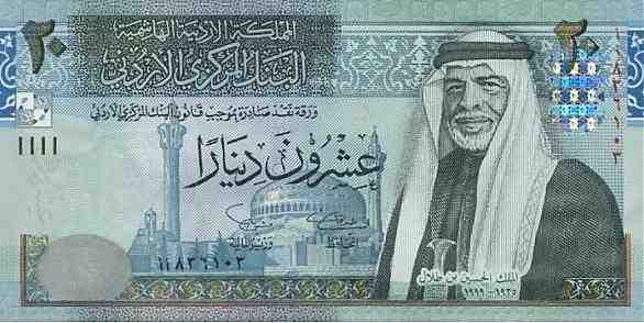 20 Jordanian Dinars banknote (Dome of the Rock Jerusalem)