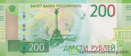 200 Russian Rubles banknote (2017)
