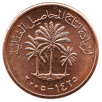 1 Fils coin UAE