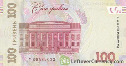 100 Ukrainian Hryvnias banknote Taras Shevchenko (4th series)