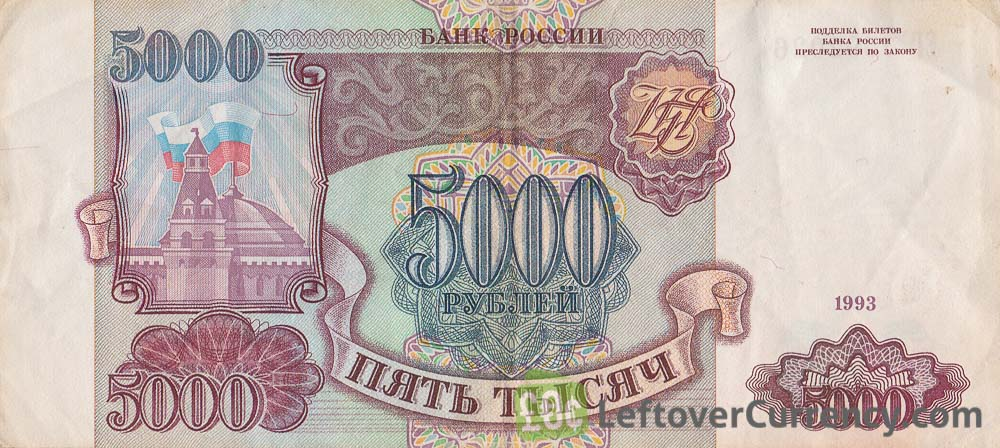 5000 Russian Rubles banknote 1993