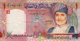 1 Omani Rial banknote (type 2005)