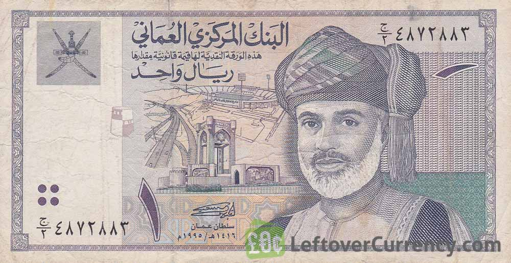Omani currency images