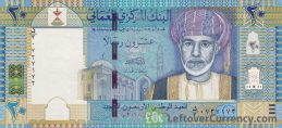 20 Omani Rials banknote (type 2010) obverse accepted for exchange