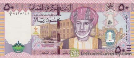 50 Omani Rials banknote (type 2010) obverse accepted for exchange