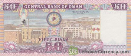 50 Omani Rials banknote (type 2010) reverse accepted for exchange