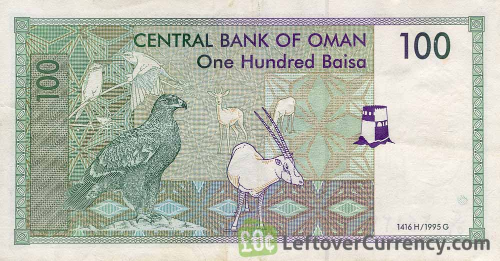 Central Bank of Oman one hundred baisa bill