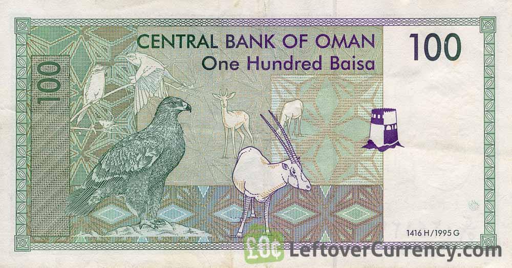Central Bank of Oman one hundred baisa bill