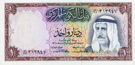 1 Dinar Kuwait banknote (2nd Issue)