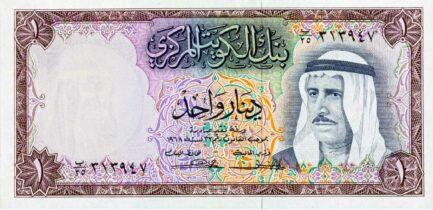 1 Dinar Kuwait banknote (2nd Issue)