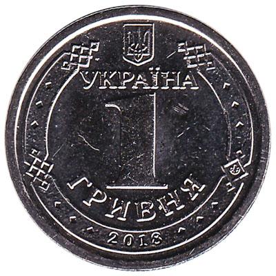 Ukraine 1 Hryvnia (nickel plated steel coin)