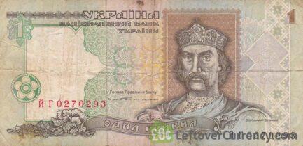 1 Ukrainian Hryvnia banknote (1995 Series)