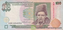 100 Ukrainian Hryvnias banknote (1994 to 2001 Series)