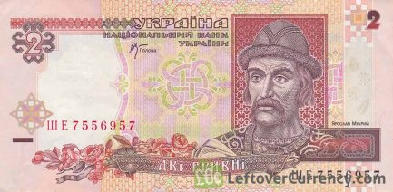 2 Ukrainian Hryvnias banknote (1995 to 2001 Series)