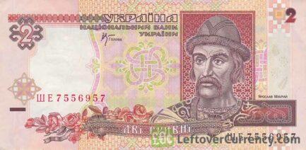 2 Ukrainian Hryvnias banknote (1995 to 2001 Series)