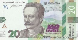 20 Ukrainian Hryvnias banknote Ivan Franko (4th series)