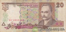 20 Ukrainian Hryvnias banknote (1995 to 2001 Series)