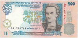 200 Ukrainian Hryvnias banknote (1994 to 2001 Series)
