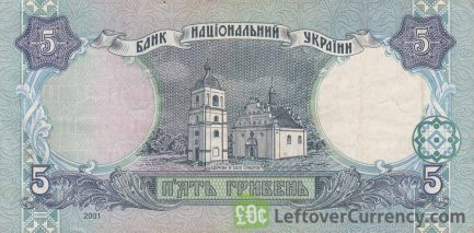 5 Ukrainian Hryvnias banknote (1994 to 2001 Series)