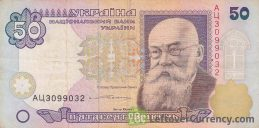 50 Ukrainian Hryvnias banknote (1994 to 2001 Series)
