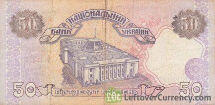 50 Ukrainian Hryvnias banknote (1994 to 2001 Series)