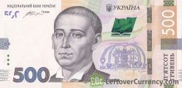 500 Ukrainian Hryvnias banknote Gregory Skovoroda (4th series)