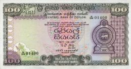 100 rupees Central Bank of Ceylon banknote (Armorial Ensign 1977)