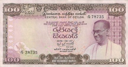 100 rupees Central Bank of Ceylon banknote (S.W.R.D. Bandaranaike)