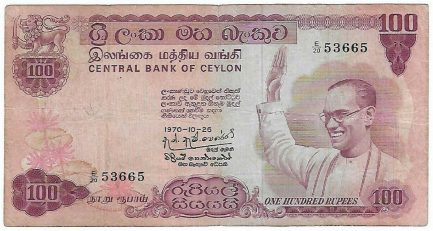 100 rupees Central Bank of Ceylon banknote (S.W.R.D. Bandaranaike swearing oath)
