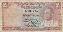 2 rupees Central Bank of Ceylon banknote (S.W.R.D. Bandaranaike portrait series)