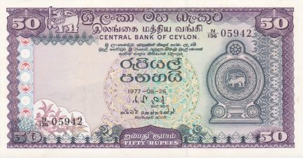 50 rupees Central Bank of Ceylon banknote (Armorial Ensign 1977)