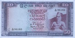 50 rupees Central Bank of Ceylon banknote (King Parakramabahu I statue)