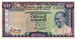50 rupees Central Bank of Ceylon banknote (S.W.R.D. Bandaranaike)