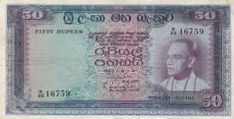 50 rupees Central Bank of Ceylon banknote (S.W.R.D. Bandaranaike portrait series)