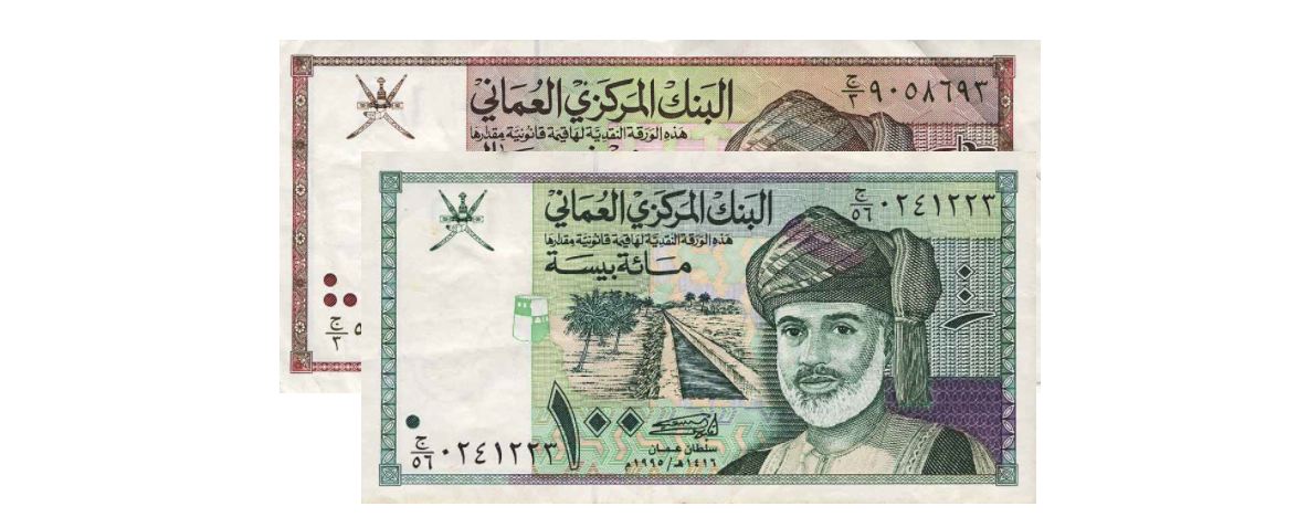 100 Baisa banknote value Central Bank of Oman - Leftover