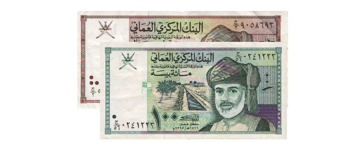 100 baisa banknote Oman