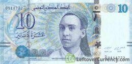 10 Tunisian Dinars banknote (Abou El Kacem Chebbi)