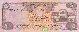 5 UAE Dirhams banknote (no date)