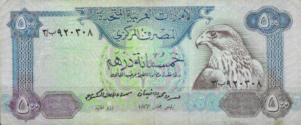 500 UAE Dirhams banknote (no date)