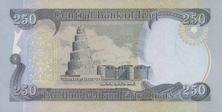 250 Iraqi dinars banknote (Great Mosque of Samarra)