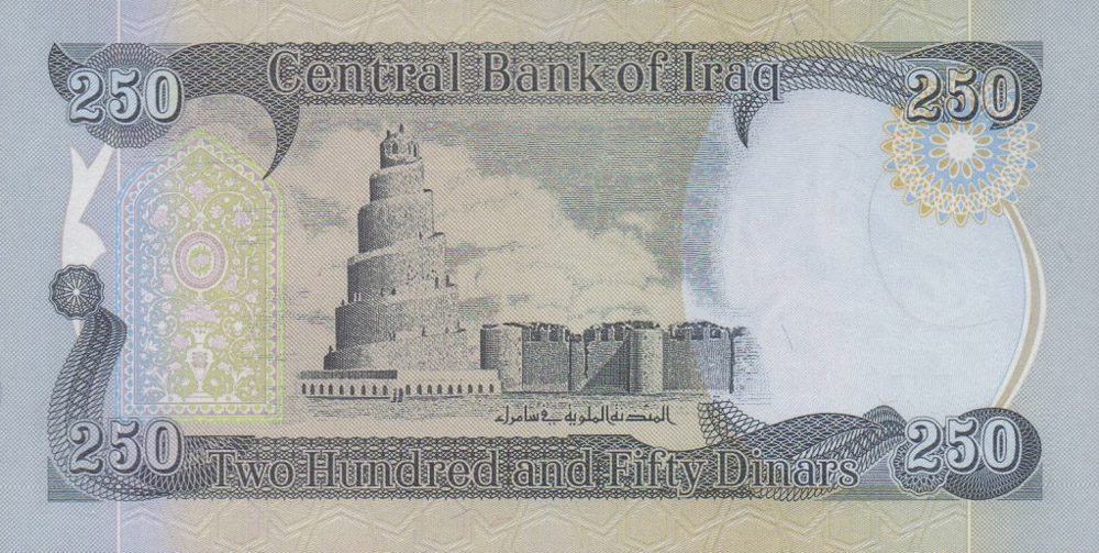 250 Iraqi Dinars Banknote Great Mosque