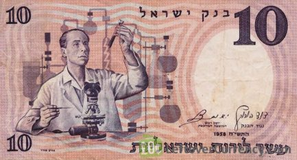 10 Israeli Lirot banknote (Scientist) accepted for exchange