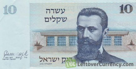 10 Israeli Old Shekel banknote (1978 to 1984 issue)