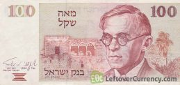 100 Israeli Old Shekel banknote (1978 to 1984 issue)