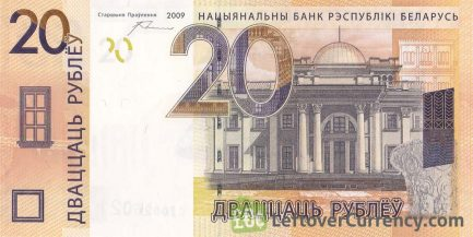 20 Belarusian Rubles banknote (Gomel Palace)